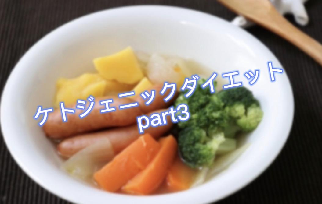 【ダイエット】ケトジェニックダイエットpart3