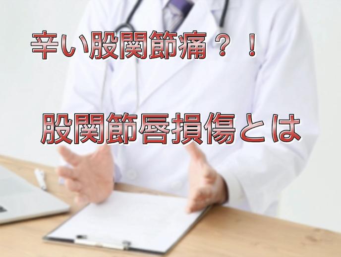 【整形外科】股関節唇損傷について