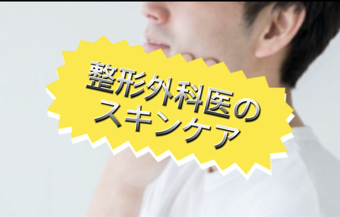 【雑談】整形外科医のスキンケアw