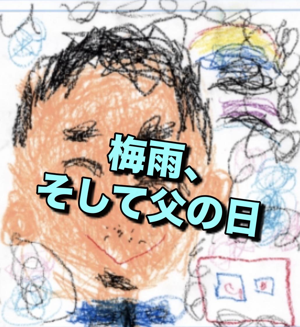 【雑談】もうすぐ父の日