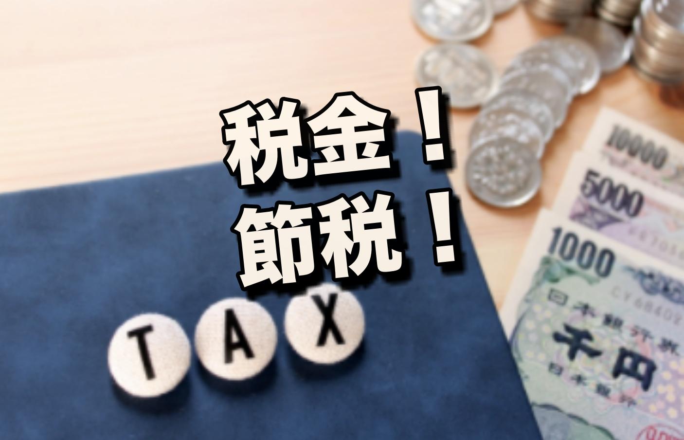 【資産形成】納税の季節ですね