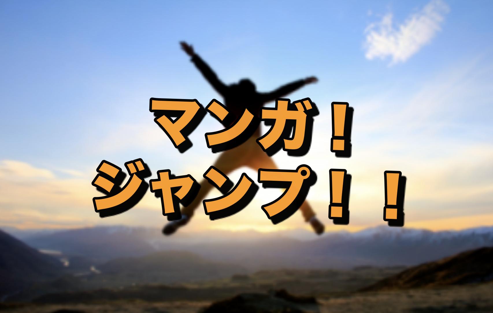 【マンガ】ジャンプまだ読んでますけど何か?