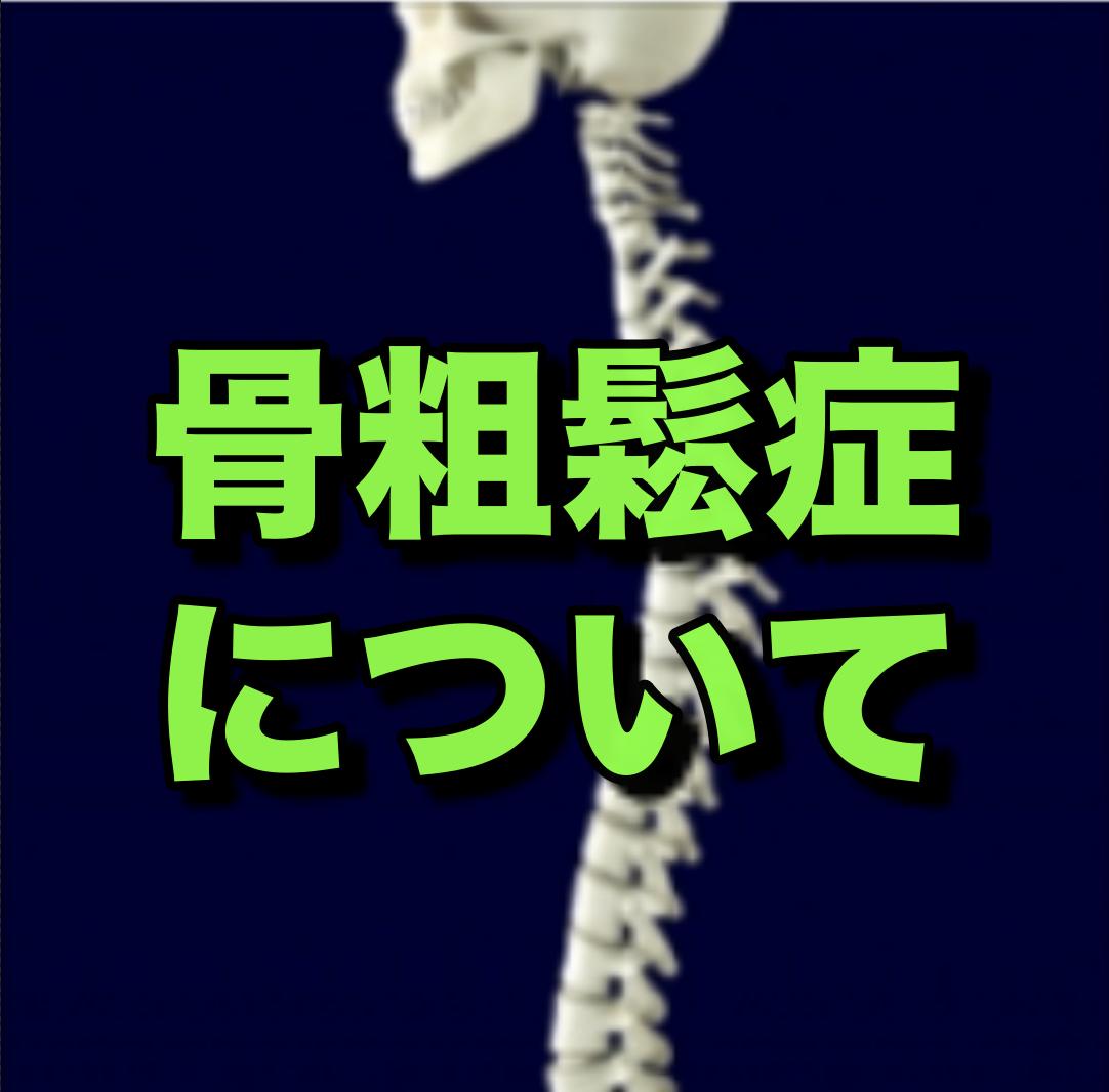 【整形外科】骨粗鬆症の基礎、診断について