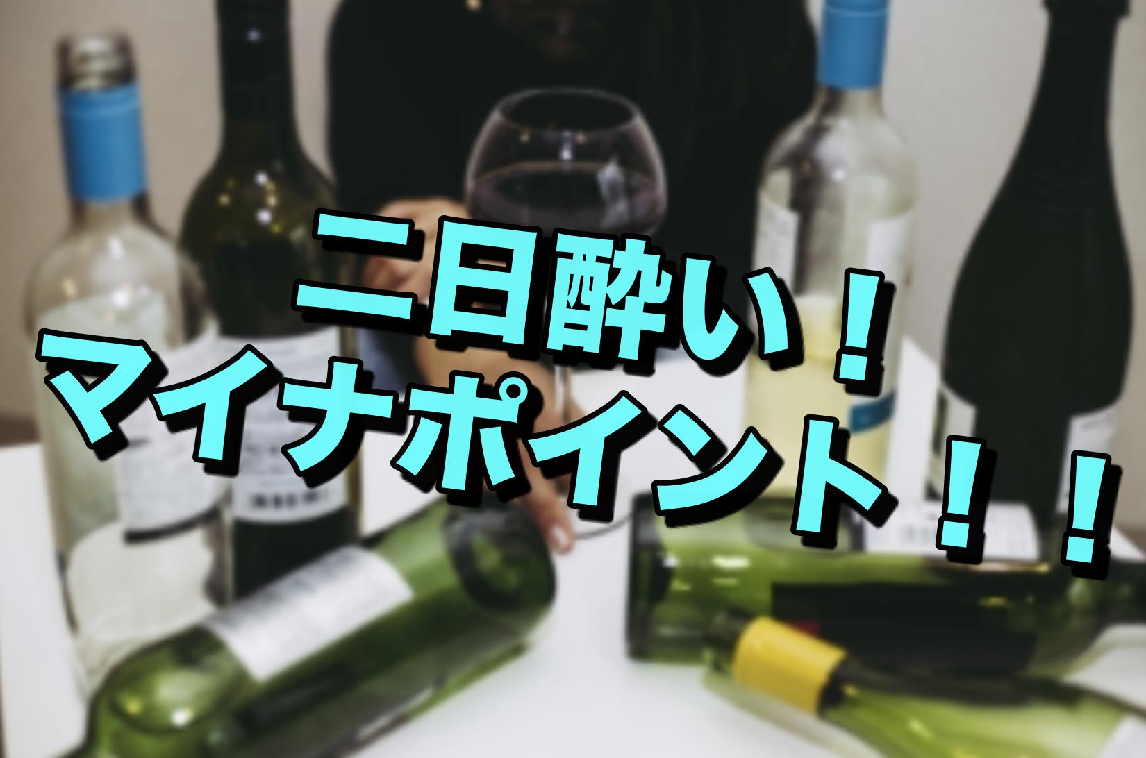 【雑談】二日酔いの中、マイナポイントを知りました