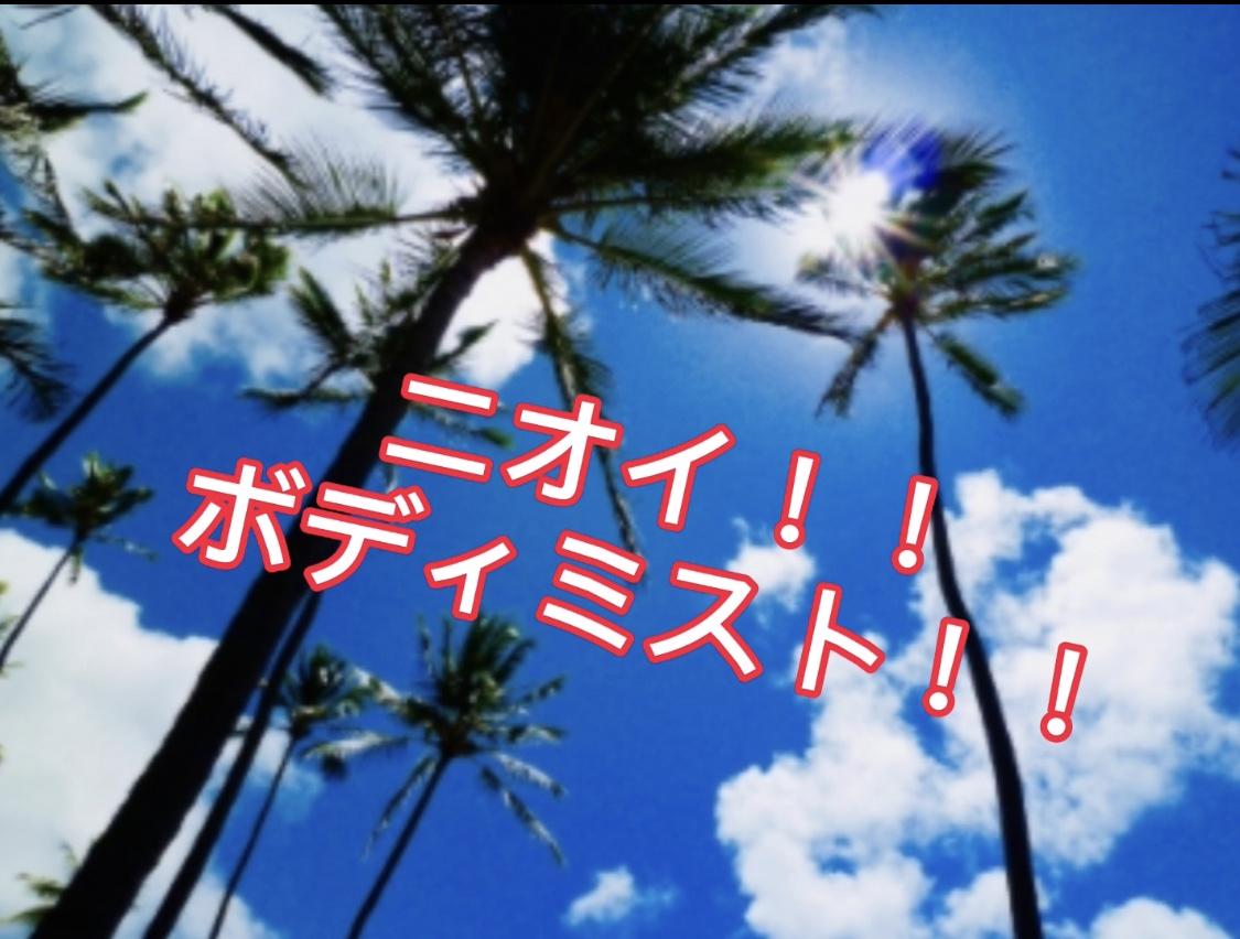 【雑談】医師のニオイケア、ボディミストの可能性