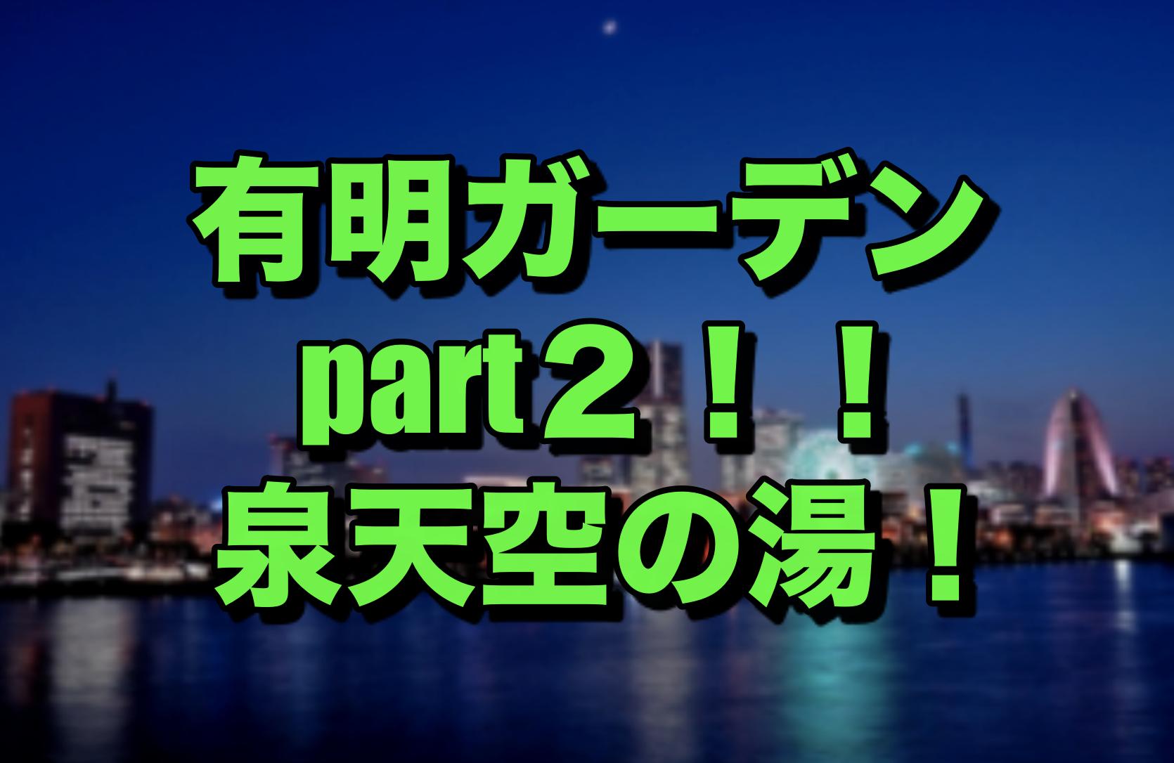 【癒し】有明ガーデンのホテルメシ、スパ!