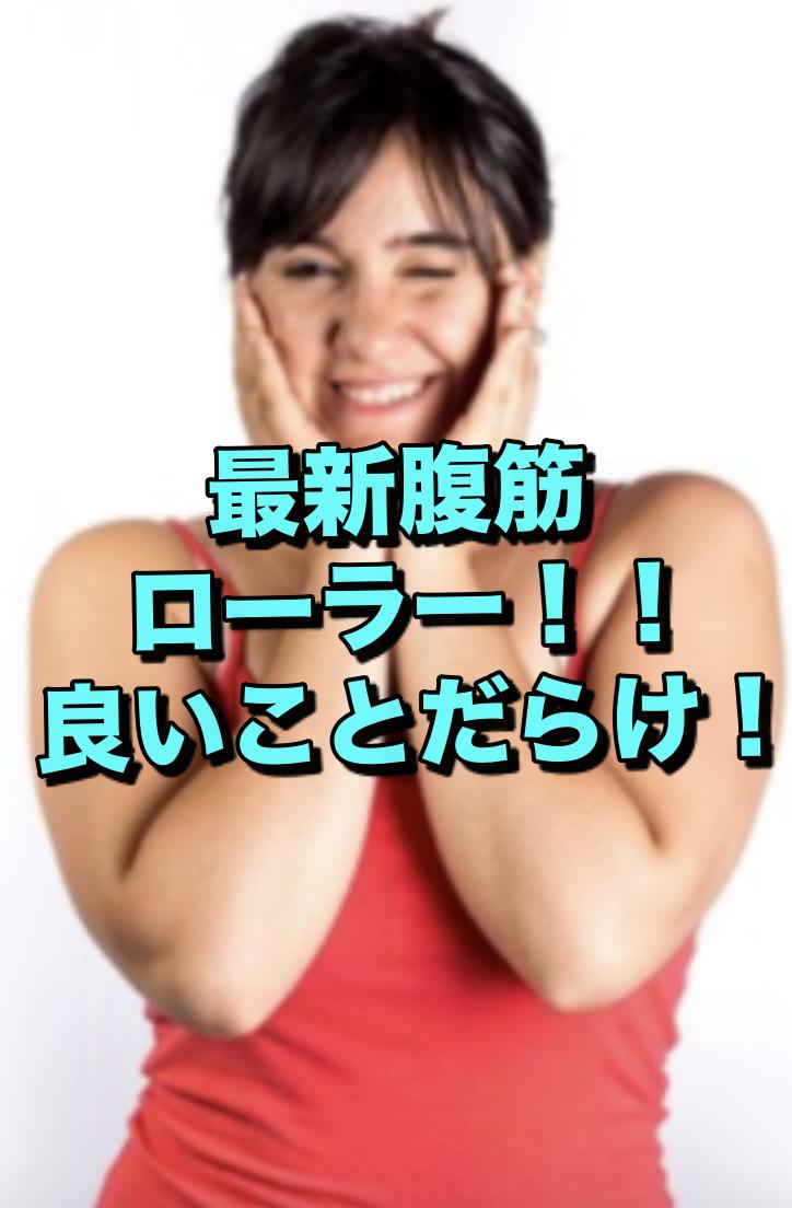 最新腹筋ローラー!?5in1で自宅トレが捗る【トレーニング】