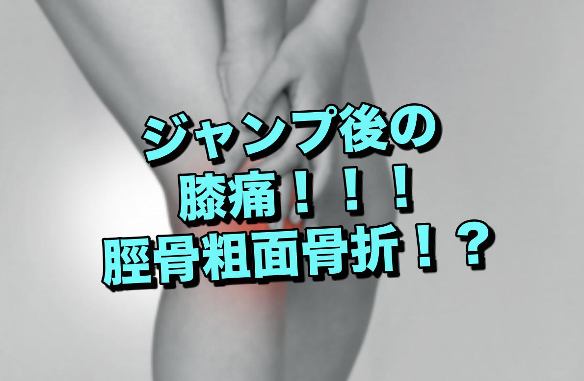 脛骨粗面骨折?!分類とかあるんか!【整形外科】