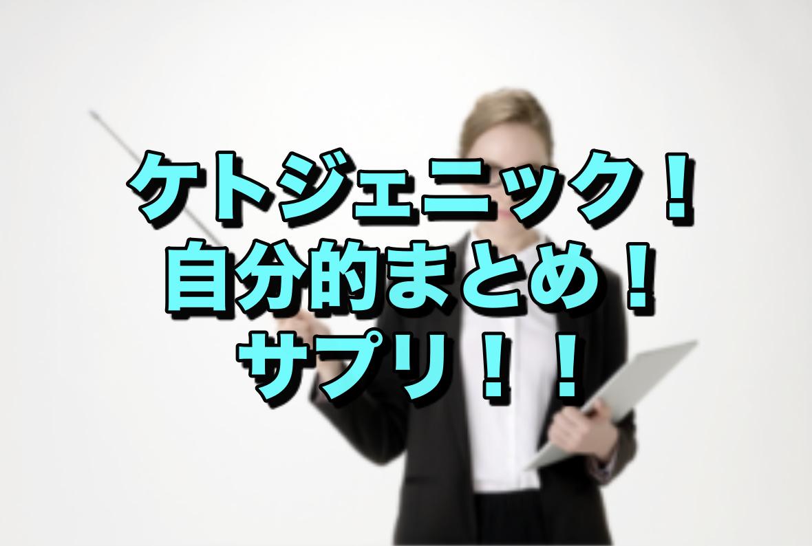 ケトジェニック!自分的完全保存版2!!【ダイエット】