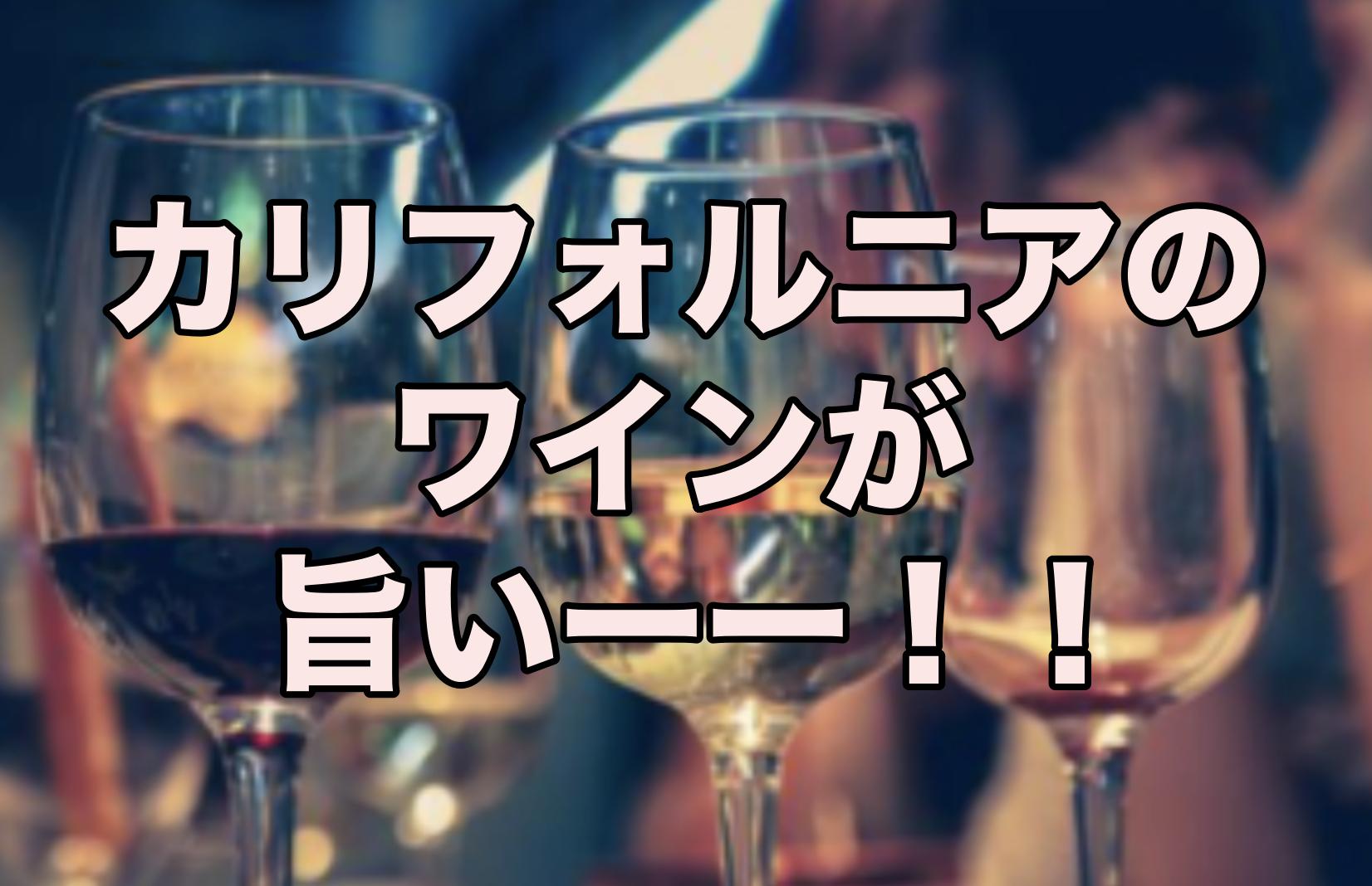 うまい!コスパも!?最近好きなカリフォルニアワイン【ワイン】