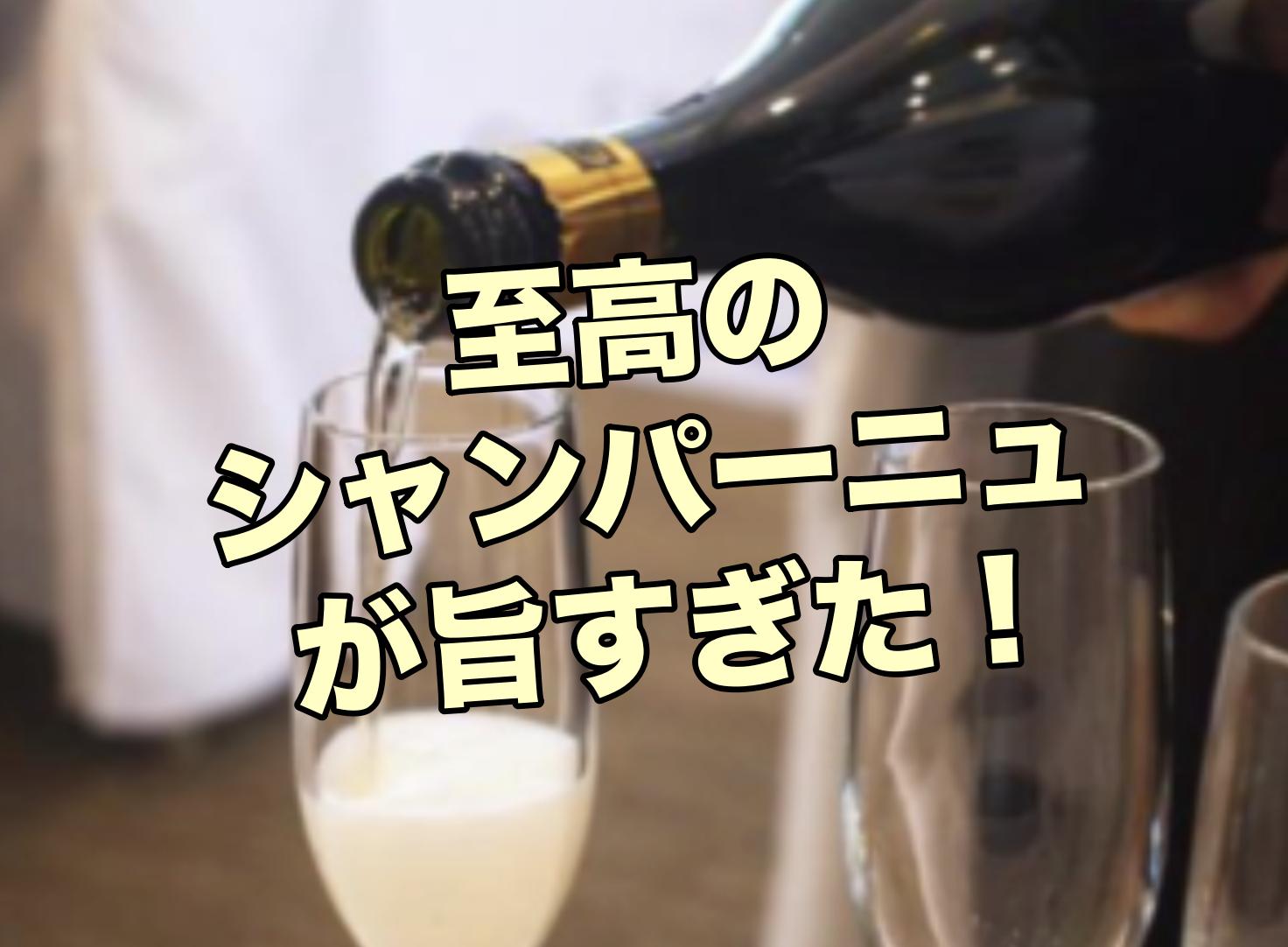 """感動のシャンパーニュ!至高の""""サロン""""が旨すぎた!!【雑談】"""